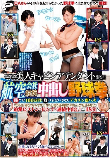 DVDMS-361 We Want Only The Most Loftiest, Most Beautiful Cabin Attendants! An Airline Stewardess Creampie Stripping Game Face-Off! Win The Game And Score 1 Million Yen! Lose And It's Time For The Big Dick Quickie Fuck! These Cabin Attendants Are Back From Their Flight And Getting Their Pussies Creamed Right Before Their Boss' Eyes But The Fucking Won't Stop No Matter How Many Times They Cum In Follow-Up Piston Pumping Pussy Thrusts In Consecutive Creampie Cum Shots! 4 Ladies/18 Cum Shots