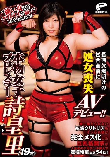 "DVDMS-391 A Real-Life Female Pro Wrestler Shiori (19 Years Old) She Was Away From The Game For A Long Time, But Right Before Her Long-Awaited Match, She's Making Her Virgin-Deflowering Adult Video Debut!! Is The Rumor That ""A Strong Woman Has A Weak Clitoris"" True!? Her Sensual Clit Is The Only Part Of Her Body That She Can't Train, And When It Gets Pushed To The Limit, This Big Tits Martial Arts Warrior Turns Into A Totally Horny Bitch And Gets Pumped With A Big Cock For The First Time In Her Life As She Keeps On Cumming In Orgasmic Ecstasy 54 Orgasms!"