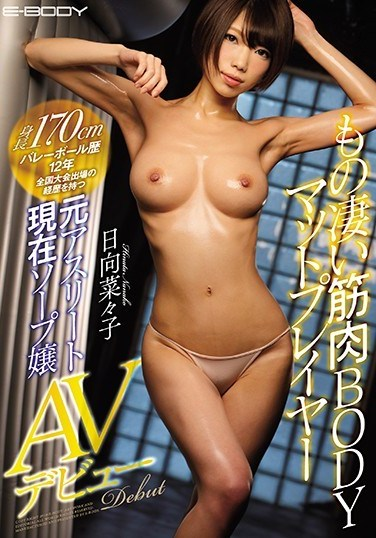EBOD-690 A 170cm Tall Girl With A 12 Year Volleyball Career This Former Athlete Who Has National Tournament Experience Is Now A Soapland Princess She's Making A Tremendous Muscular Body Mattress Play Adult Video Debut Nanako Hinata