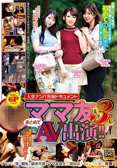 NPS-360 These 3 Mama Friends Are Starring Together In This AV!! We Went Picking Up Girls And Made The Fantastic Discovery Of A Young Wife In This Pickup Documentary This Young Wife Was Neglected By Her Husband And Feeling Horny So She Decided To Participate In Her First Ever Orgy In This Sexy Special!