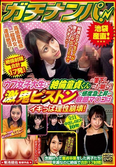 NPS-373 Real Pickup! Fresh From Ikebukuro! Horny Cherry Boys Ask Naive College Girls To Take Their Virginity! Their Intense Fucking Makes Their Sensitive Pussies Orgasms Continuously Until They Lose Their Minds!