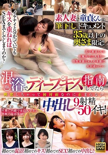 PTS-437 A Documentary Featuring An Amateur Married Woman And A Cherry Boy Losing His Virginity. Married Ladies Over 35 Only! She Was Teaching Him How To French Kiss In The Unisex Bath When She Starts Getting Turned On. They Only Just Met But She Ends Up Getting Creampied 9 Times And Orgasms 50 Times!
