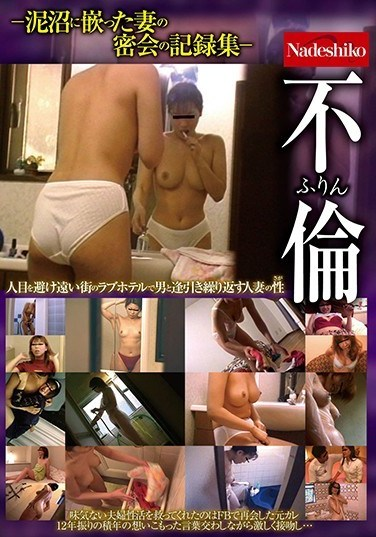 NASH-042 Adultery -Collection Of Secret Meetings Of Wife Caught In A Mess-