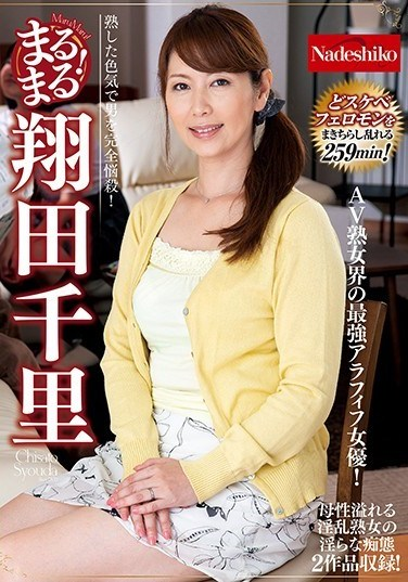 NATR-602 The Whole Thing! Chisato Shoda