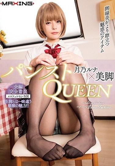 MXGS-1093 Luna Tsukino x Beautiful Legs In Pantyhose QUEEN