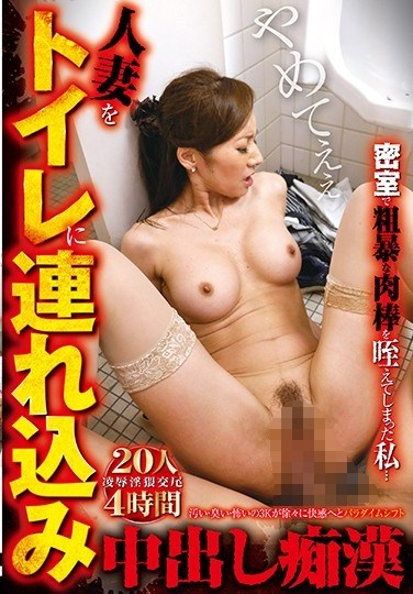 ABBA-405 I Was In A Locked Room, Sucking On A Violently Hard Cock… This Molester Dragged A Married Woman Into The Bathroom For Creampie Sex 20 Ladies/4 Hours