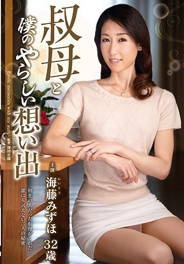 HHED-56 The Dirty Memories Of My Aunt And Me. Mizho Kaito