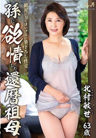 HONE-238 Forbidden Cherry Boy Sex. A Grandmother In Her 60's Is Turned On By Her Grandson. Toshiyo Kitamura