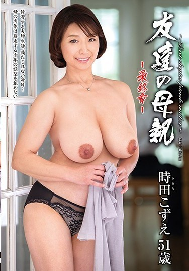 HTHD-161 My Friend's Mother ~The Final Chapter~ Kozue Tokita