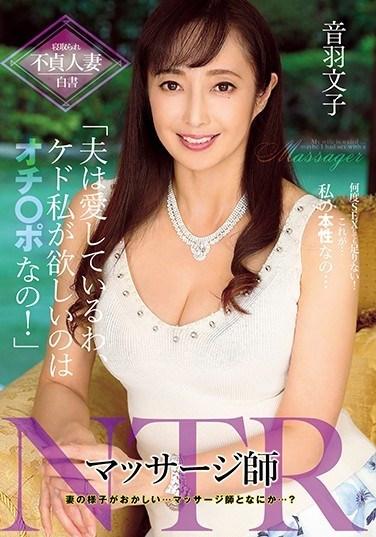 "HZGD-108 Massage Therapist Cuckold Video ""I Love My Husband, But I Love Cock Even More!"" Ayako Otowa"
