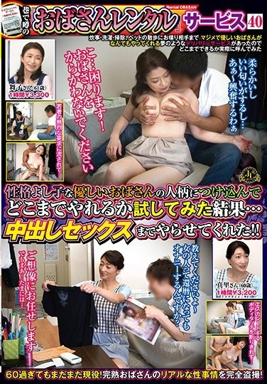 """MEKO-102 """"Middle-Aged Women For Hire"""" Service 40. Taking Advantage Of The Older Woman's Kind Nature, We Wanted To Know How Far We Could Go… And Ended Up Having Creampie Sex!!"""