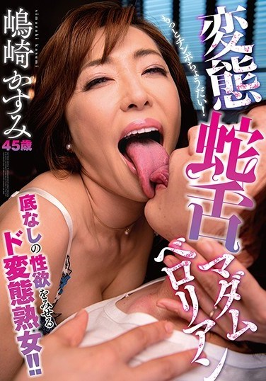GOJU-088 Perverted Madam Snake-Tongue. Kasumi Shimazaki 45 Years Old