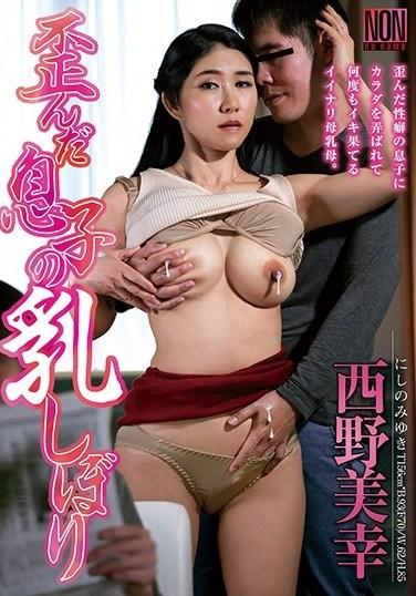 YSN-477 Twisted Son's Milking Miyuki Nishino