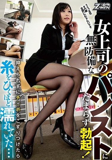 ZMEN-004 My Female Boss's Pantyhose Is Giving Me A Boner! I Couldn't Control Myself So I Rubbed Myself Against Her And She Was Dripping Wet…