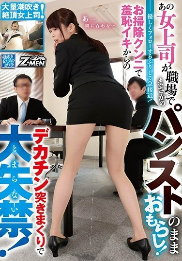ZMEN-005 That Female Boss Unbelievably Pisses Herself In Her Pantyhose At Work! I Pretend To Kindly Help Her And Get Close To Her! From Cleaning Cunnilingus To Shameful Orgasms, I Fuck Her With My Big Cock Until She Pisses Herself!