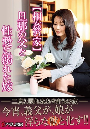 ADBS-008 [House Of Adultery] A Woman Is Addicted To Fucking Her Husband's Father