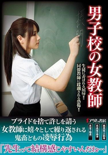 ADBS-009 Female Teacher At An All Boy's School