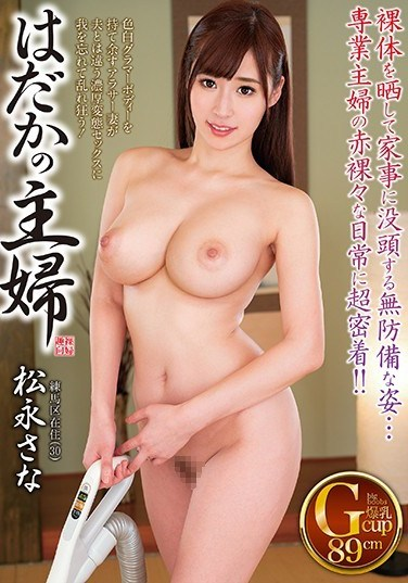 HDKA-166 The Naked Maid A Resident Of Nerima Ward Sana Matsunaga (30)