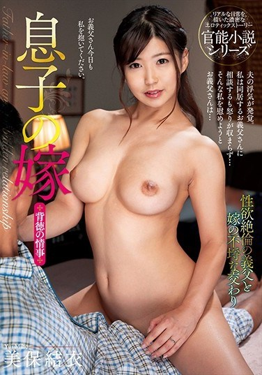 NACR-203 A Son's Wife Yui Miho