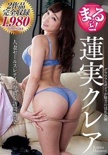 NACX-029 She's Baring It All! Kurea Hasumi