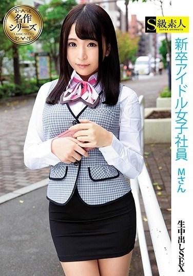 SUPA-439 New Graduate Female Idol Employee Ms. M
