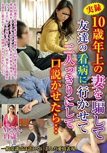 FUFU-158 True Stories! Deceiving My Wife 10 Years my Elder While Visiting Our Sick Friend to Get Some Time Alone with Her… Nami Kugami