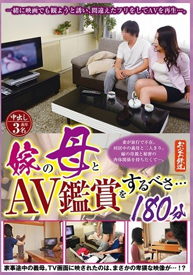 OFKU-111 I'm Gonna Watch Porn With My Wife's Mom… 180 Minutes