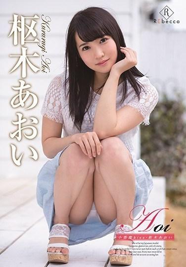 REBD-378 Aoi A Devilish Kiss Aoi Kururugi