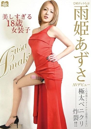 HSM-003 Princess.love Azusa Amaki Porn Debut