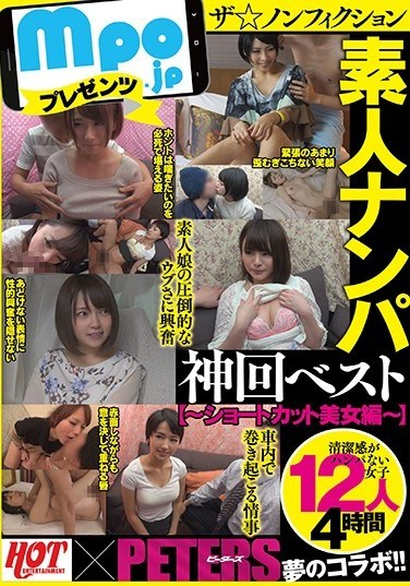 MBM-019 The Nonfiction- Amateur Pickups. Best Episode ~Beautiful Girls With Short Hair~ 12 Women, 4 Hours