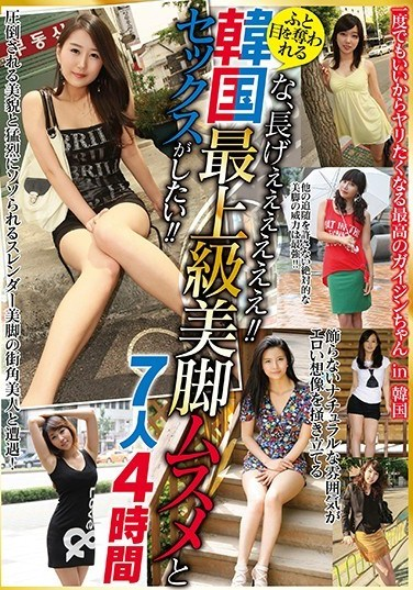 MBM-022 So Long!! I Want To Have Sex With The Korean Girl With Incredibly Beautiful Legs!! 7 Girls, 4-Hour Special