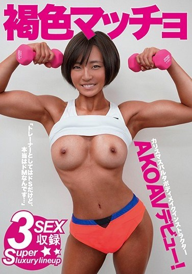 FONE-054 Bootcamp Body Building With A Smile: Ako's Porn Star Debut!