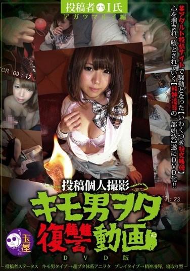 DWD-001 Posting Personal Videos Creepy Otaku Revenge Video Marui Agatsu Edition