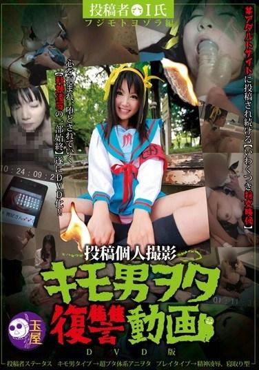 DWD-002 Posting Personal Videos Creepy Otaku Revenge Video Yozora Fujimoto Edition