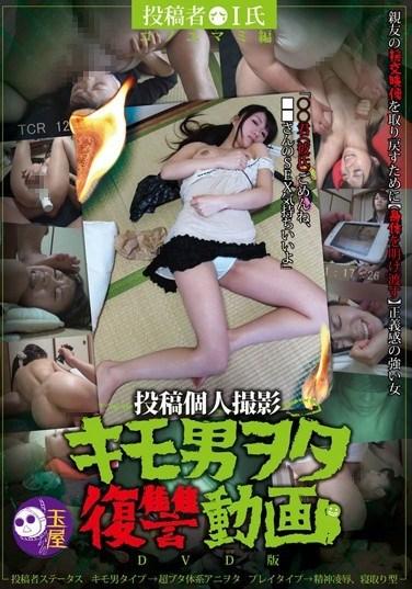DWD-008 Posting Personal Videos Creepy Otaku Revenge Video Mami Konoe Edition