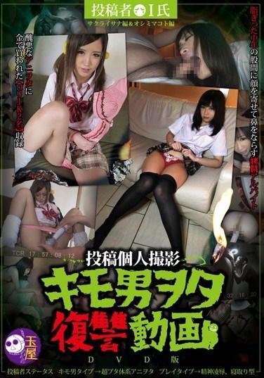 DWD-017 Posting Personal Videos Creepy Otaku Revenge Video Sana Sakurai Edition & Makoto Oshimi Edition