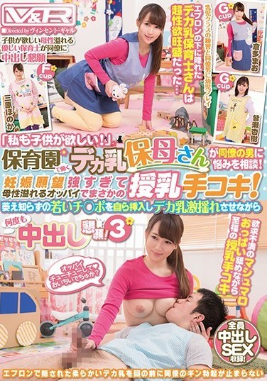 "VRTM-414 ""I Want A Baby Too!"" This Big Tits Nursery School Teacher Confided In Her Male Co-Worker! She Wanted To Get Pregnant So Badly That She Started Using Her Excessively Maternal Big Titties To Give Him A Spectacular Handjob! She Slid His Young And Energetic Cock Into Her Pussy And Started Jiggling And Wiggling Her Massive Titties In A Creampie Wishes Cum True Fuck Fest! 3"