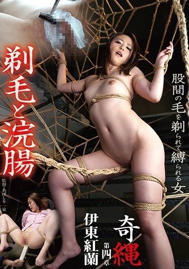 TAD-017 Wicked Bondage Chapter Four Shaving And Enema Ecstasy Kuran Ito