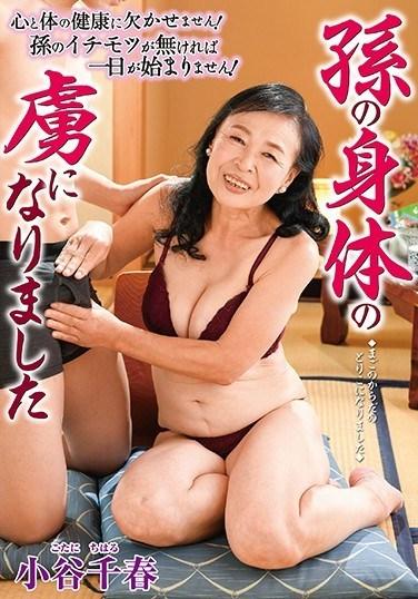 HKD-119 I'm A Slave To My Grandson's Body Chiharu Kotani