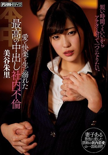 HND-538 The Greatest Creampie Office Adultery Sex Ever, Awash In Love And Pleasure And Raw Fucking Akari Mitani