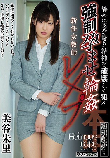 HND-622 He Will Quietly Creep Up On Her, And Destroy Her Spirit And Mind In Forced Pregnancy Fetish Gang Bang Rape Of The New Female Teacher Akari Mitani