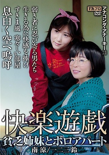 HOKS-023 Pleasurable Hot Plays Poor Stepsisters In A Crummy Apartment