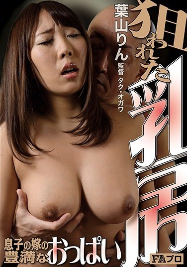 HOKS-024 The Imperiled Nipple A Son's Wife And Her Voluptuous Titties Rin Hayama