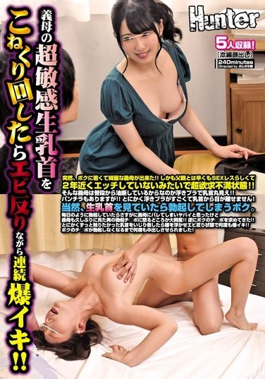 HUNTA-580 When You Tickle This Stepmom And Her Ultra Sensual Nipples, She'll Bend Over Backwards With Consecutive Violent Orgasms!! I Suddenly Got A Young And Pretty New Stepmom!! And Already It Seems She Stopped Having Sex With My Dad, And It's Been Nearly 2 Years Since She Last Fucked, So She's Super Horny!! So I Don't Know If My Stepmom Had Dropped Her Guard, But She's Always Walking Around With Her Bra Loose, And Her Nipples Peeking Out…