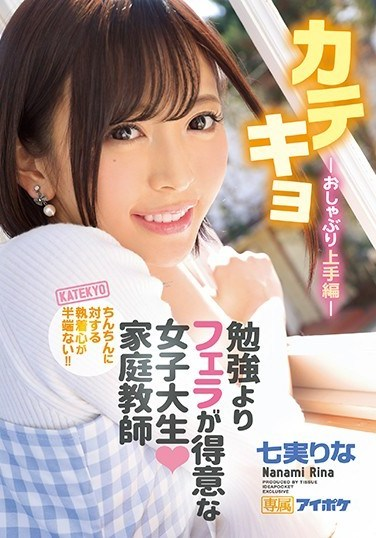 IPX-199 The Tutor A College Girl Private Tutor Who Is Better At Giving A Blowjob Than An Educational Lesson Rina Nanami