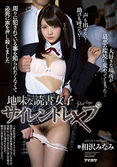 IPX-203 Quiet Bookword Girl Silent Rape She Keeps Her Voice Down Not Wanting Others To Know That She's Being Raped Minami Aizawa Siren