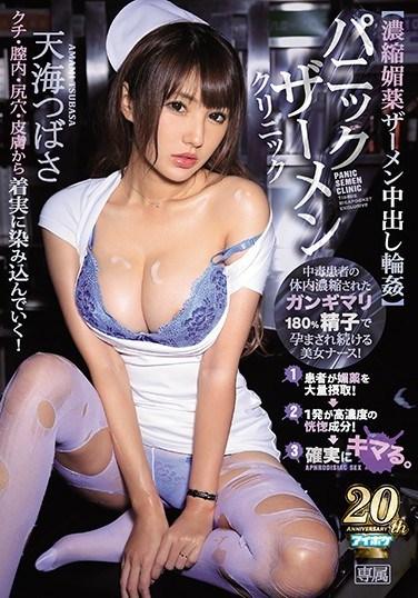 IPX-253 (Drugs, Creampie, Gang Bang) Nurse Attacked By Horny Patients! Tsubasa Amami