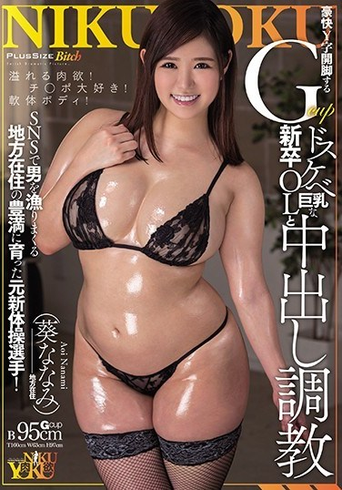 JUNY-005 A Voluptuous Former Rhythmic Gymnast From The Country Hooks Up With Men On Social Networking Sites! So Voluptuous! She Loves Dicks! The Supple Body! Creampie Training With The Recently-Graduated, Dirty Office Lady With Big, G-Cup Tits Who Can Do A Leg Hold. Nanami Aoi