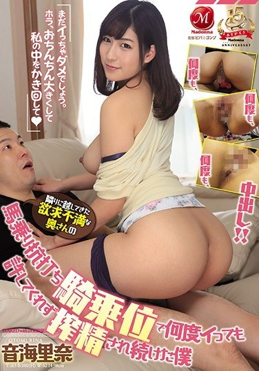 JUY-737 I Was Mounted And Pounded Cowgirl Style By The Horny Housewife Who Moved In Next Door And No Matter How Many Times I Came She Wouldn't Let Me Go And Continued To Milk Me Of Every Last Drop Of Sperm Rina Otomi