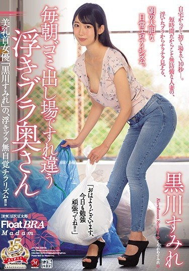 JUY-750 The Nip-Slip Lady I Cross Paths With Every Day As I Take Out The Trash Sumire Kurokawa